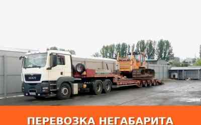 Перевозки негабарита, Услуги и заказ тралов - Пенза