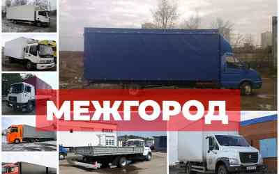 Грузоперевозки Газель Валдай Фура - Кузнецк